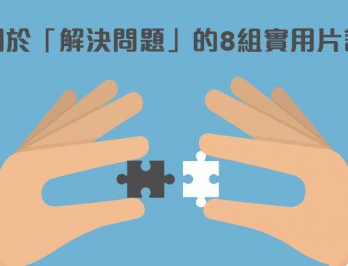 職場英語:關於「解決問題」的8組實用片語搭配