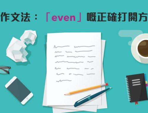 寫作文法:Even though,even if⋯⋯到底「Even」應該點樣用?