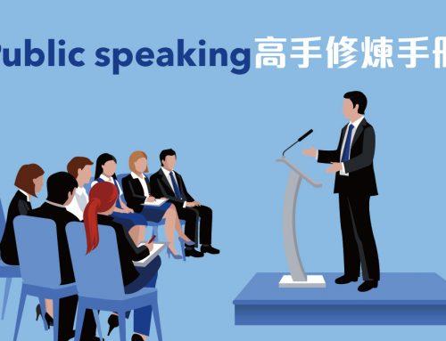 Public speaking不怯場!呢啲句子幫你嘅成為演講高手!