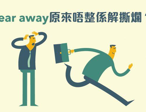 8個諺語形容唔同種類嘅人(下)