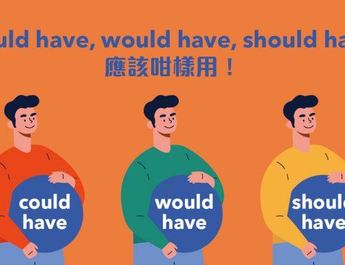 好多人都用錯?!could have, would have, should have原來係咁樣用!