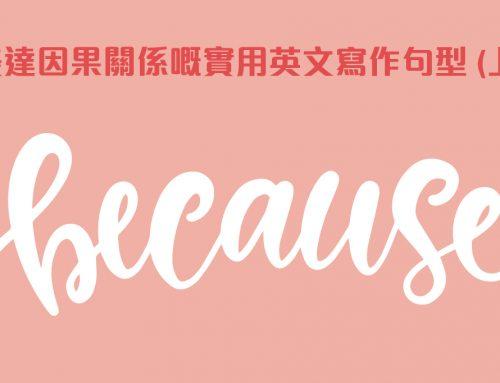 """Because""用到爛?!呢d實用英文寫作句型幫你表達因果關係(上)"