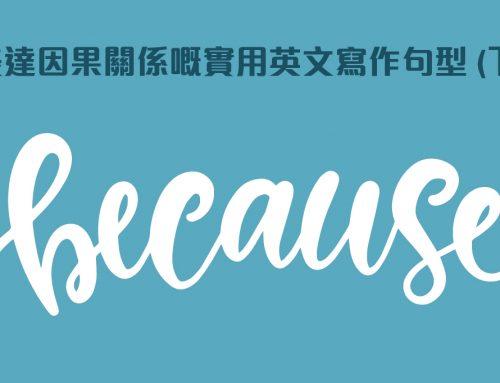 """Because""用到爛?!呢d實用英文寫作句型幫你表達因果關係(下)"