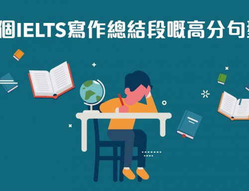 IELTS Writing: 總結段唔知點樣寫?7個高分句型夠晒你用!