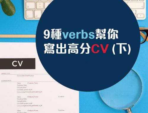 9種加強語氣嘅verbs幫你寫出高分CV(下)