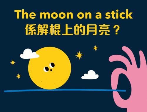 7句有關月亮的Idioms
