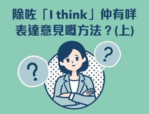 表達意見淨係識講「I think」?「我覺得」仲可以用好多方法表達!(上)