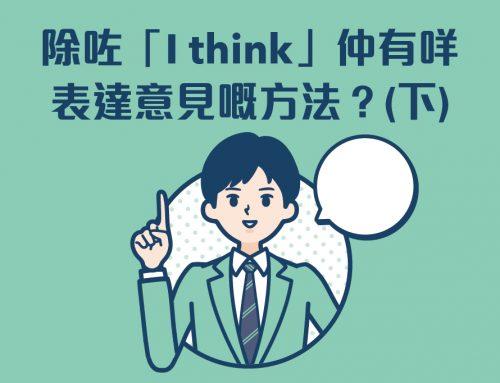表達意見淨係識講「I think」?「我覺得」仲可以用好多方法表達!(下)