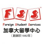 加拿大留學中心 FSS Foreign Student Services