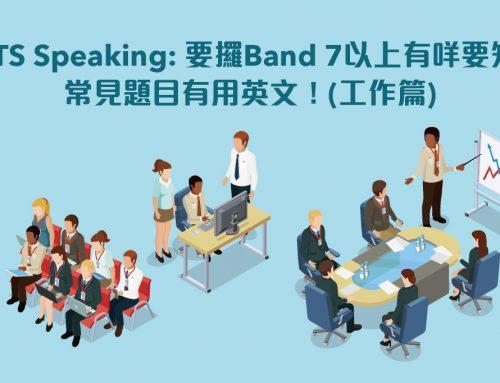 IELTS Speaking: 要攞Band 7以上有咩要知?常見題目有用英文!(工作篇)