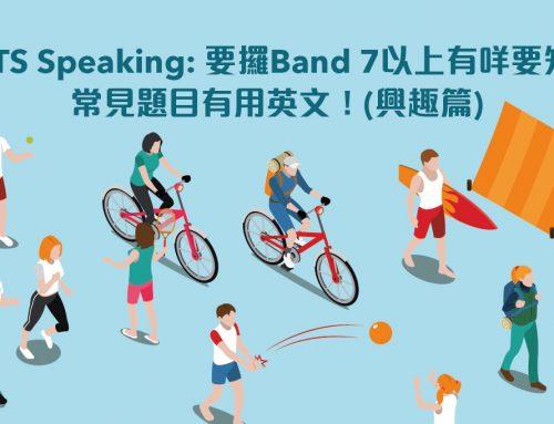 IELTS Speaking: 要攞Band 7以上有咩要知?常見題目有用英文!(興趣篇)