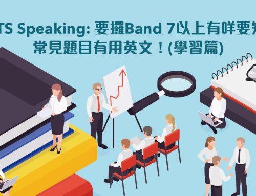IELTS Speaking: 要攞Band 7以上有咩要知?常見題目有用英文!(學習篇)