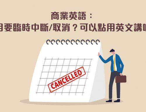 商業英語:項目要臨時中斷/取消?可以點用英文講呢?