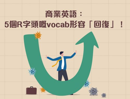 商業英語:5個R字頭嘅vocab形容「回復」!