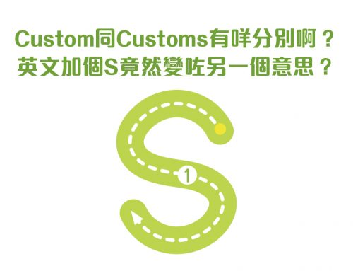 Custom同Customs有咩分別啊?英文加個S竟然變咗另一個意思?