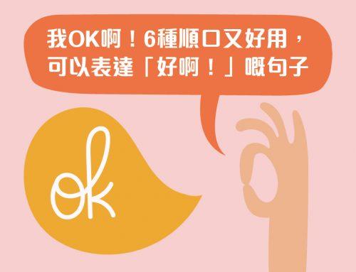 實用英語:我OK啊!6種順口又好用,可以表達「好啊!」嘅句子