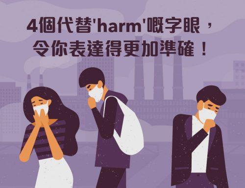 DSE英文: 4個代替'harm'嘅字眼,令你表達得更加準確!