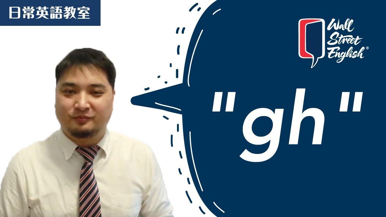 日常英語教室:gh