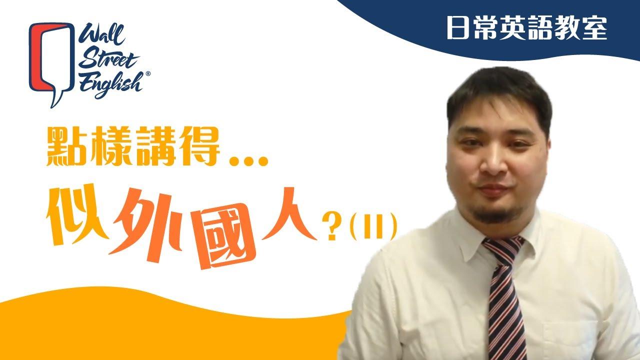 日常英語教室:點樣講得似外國人? II