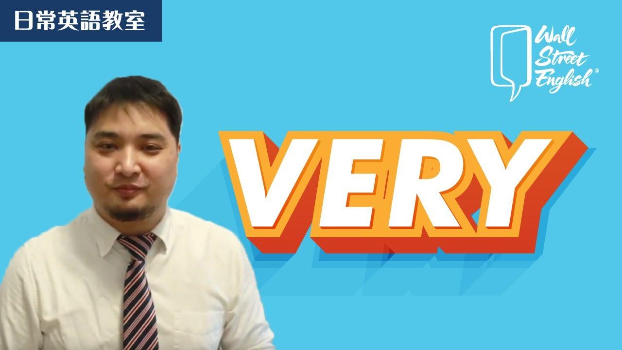 日常英語教室:Very