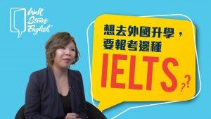 想去外國升學,要報考邊種 IELTS?