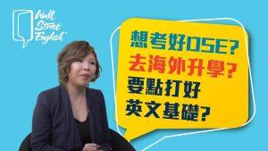 想考好 DSE?去海外升學?要點打好英文基礎?