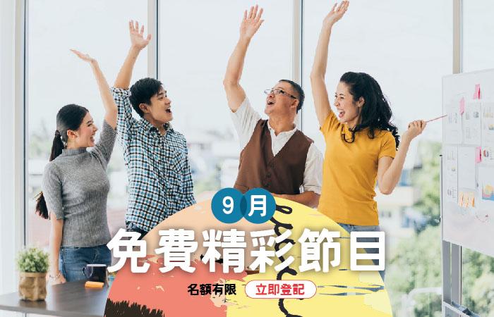 9月免費精彩活動 - Wall Street English