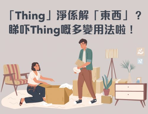 IELTS Speaking:「Thing」淨係解「東西」?睇吓Thing嘅多變用法啦!