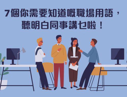 商業英語:7個你需要知道嘅職場用語,聽明白同事講乜啦!