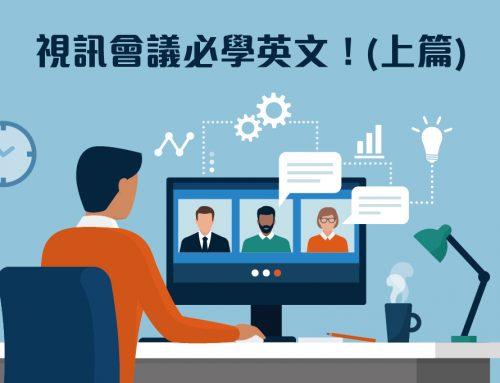 商業英文:視訊會議必學英文!(上篇)