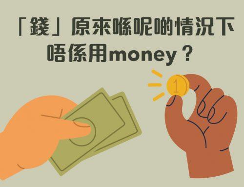 實用英語:「錢」原來喺呢啲情況下唔係用money?