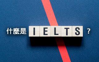 What is IELTS? 什麼是 IELTS?