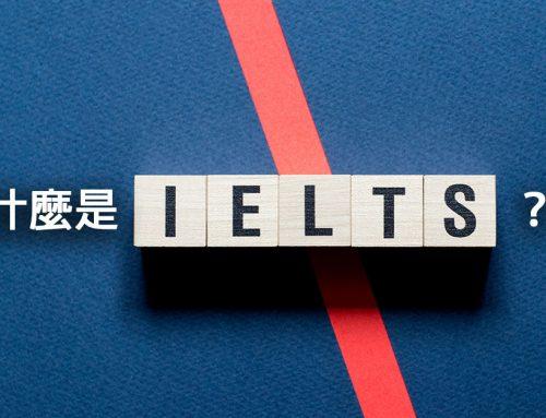 什麼是 IELTS?