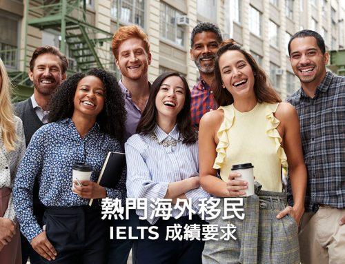 熱門海外移民 IELTS 成績要求