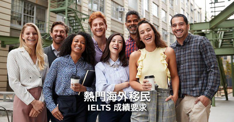 熱門海外移民IELTS成績要求