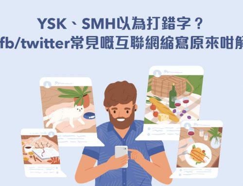 YSK、SMH以為打錯字?ig/fb/twitter常見嘅互聯網縮寫原來咁解!