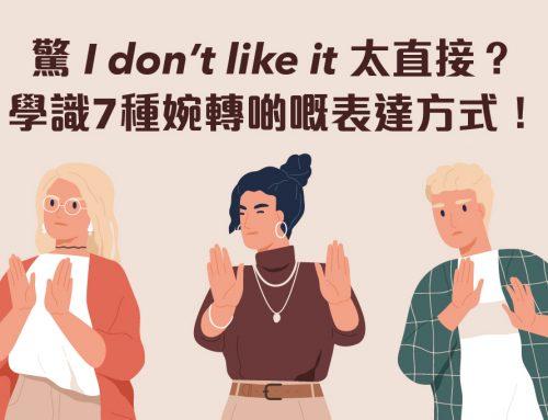 驚 I don't like it 太直接?學識7種婉轉啲嘅表達方式!