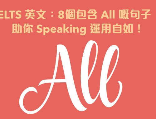 IELTS 英文:8個包含 All 嘅句子,助你 Speaking 運用自如!