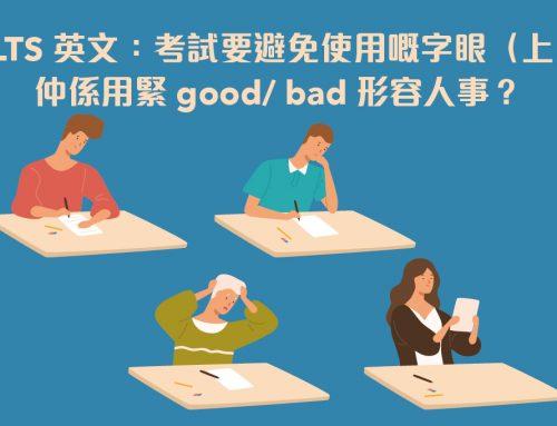 IELTS 英文:考試要避免使用嘅字眼(上)!仲係用緊 good/ bad 形容人事?