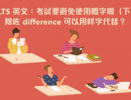 IELTS 英文:考試要避免使用嘅字眼(下)!除咗 difference 可以用咩字代替?