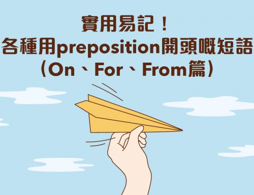 DSE 英文:實用易記!各種用 preposition 開頭嘅短語(On、For、From篇)