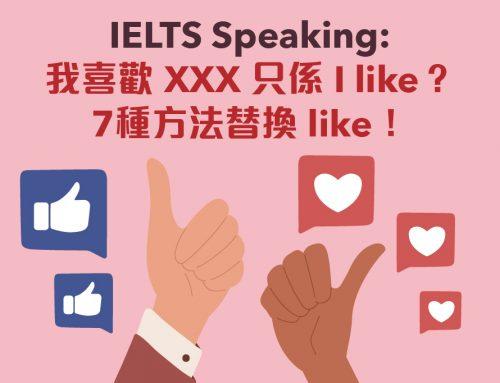 IELTS Speaking:我喜歡 XXX 只係 I like?7種方法替換 like!