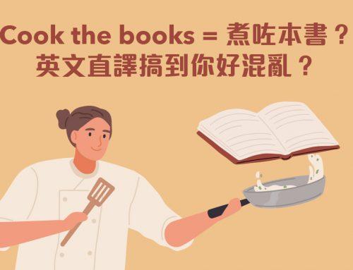 實用英語:Cook the books = 煮咗本書?英文直譯搞到你好混亂?